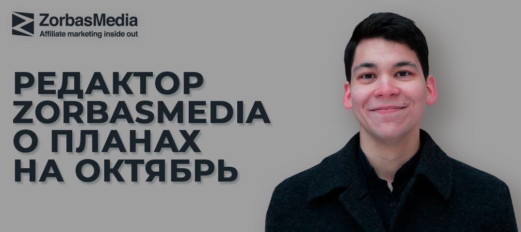 Редактор ZorbasMedia о планах на октябрь
