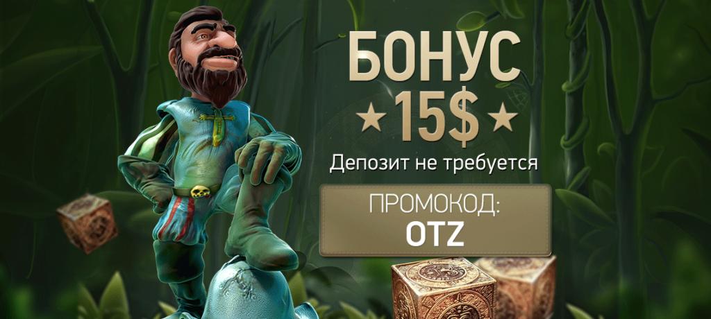 Бонус 15%