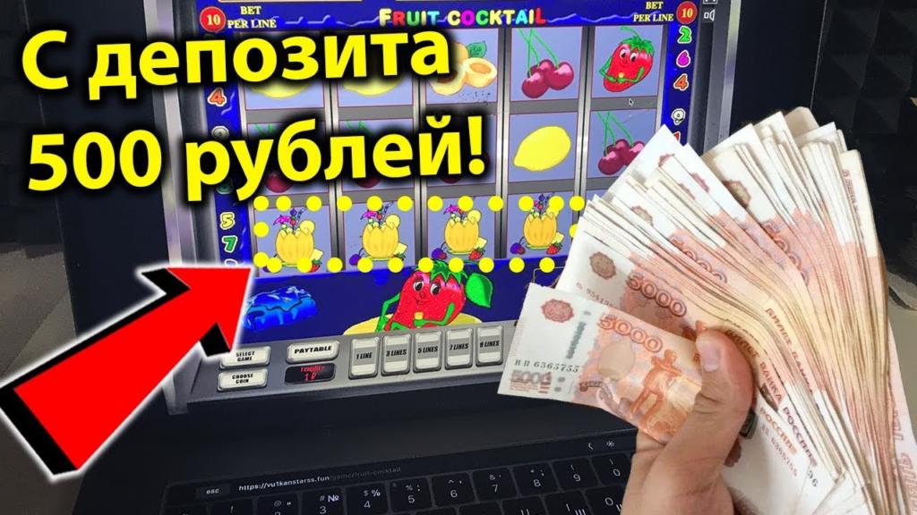 С депозита 500 рублей. Игровой автомат и рука с пачкой денег
