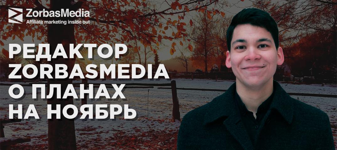 Редактор ZorbasMedia о планах на ноябрь.