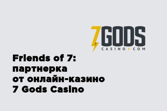 казино онлайн партнерская программа