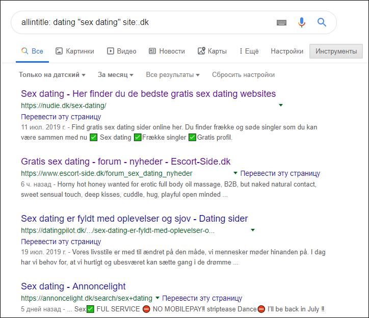 Поисковая выдача в Гугл после произведенных настроек расширенного поиска