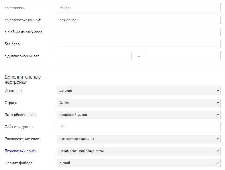 Интерфейс расширенного поиска в Гугл