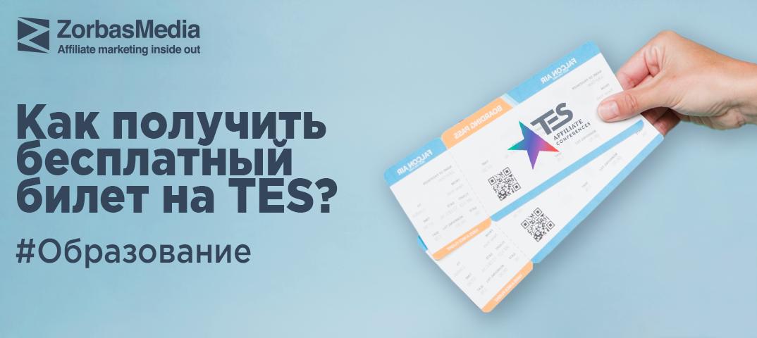 Как получить бесплатный билет на TES?