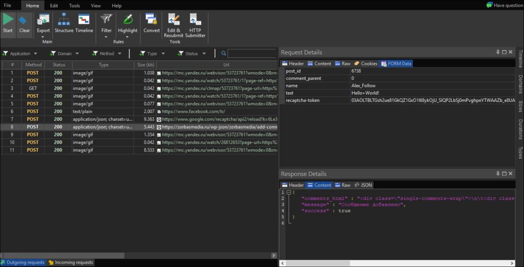 Пример интерфейса HTTP Debugger Pro