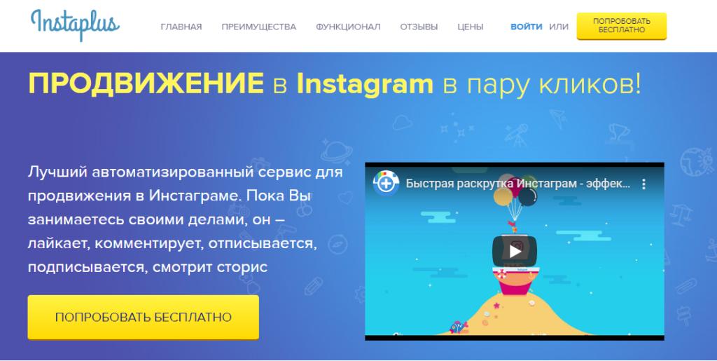 Официальный сайт Instaplus