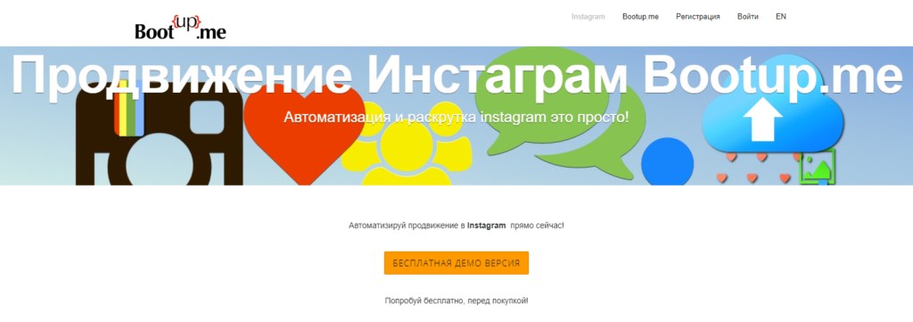 Официальный сайт Bootup