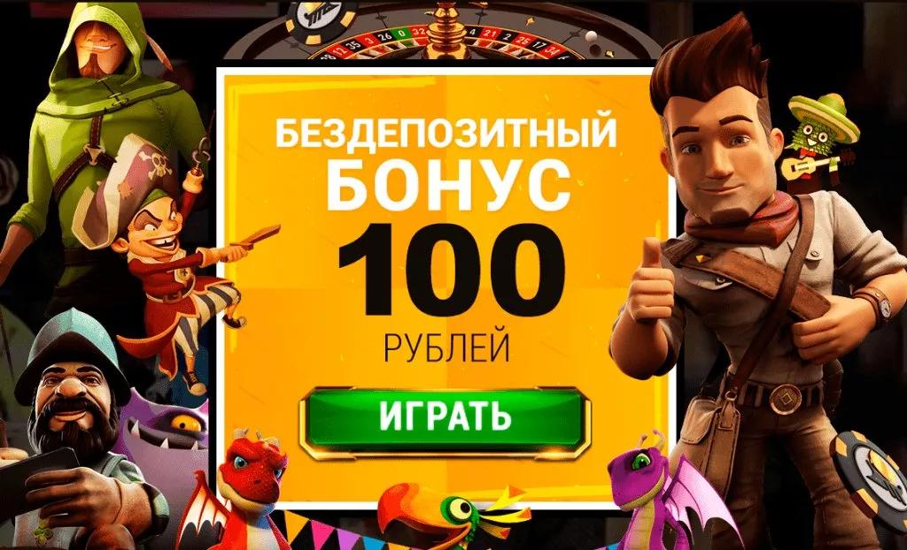 Бездепозитный бонус 100 рублей
