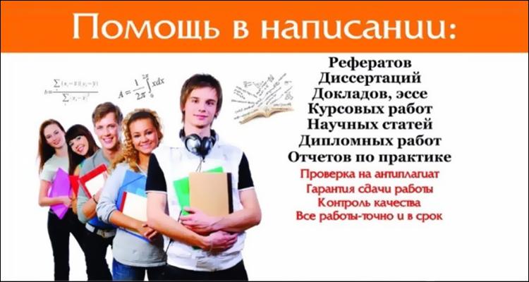 Креатив: помощь в написании: рефератов, диссертаций... и т.п.