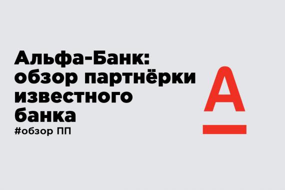 Альфа банк открыть брокерский счет онлайн