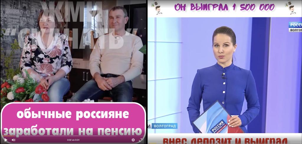 """Два креатива на гэмблинг: """"обычные россияне заработали на пенсию"""". """"Он выиграл 1 500 000"""""""