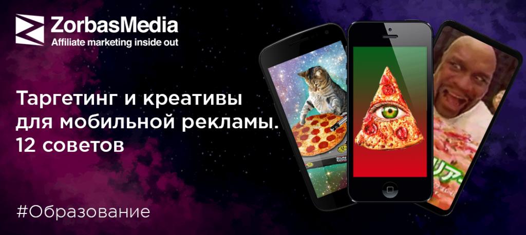 Таргетинг и креативы для мобильной рекламы. 12 советов.