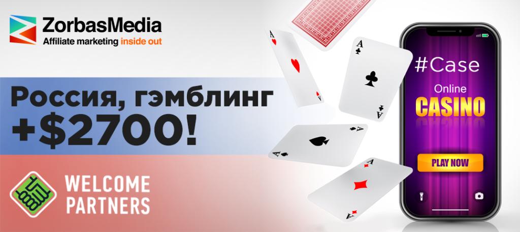 Россия, гэмблинг +$2700!