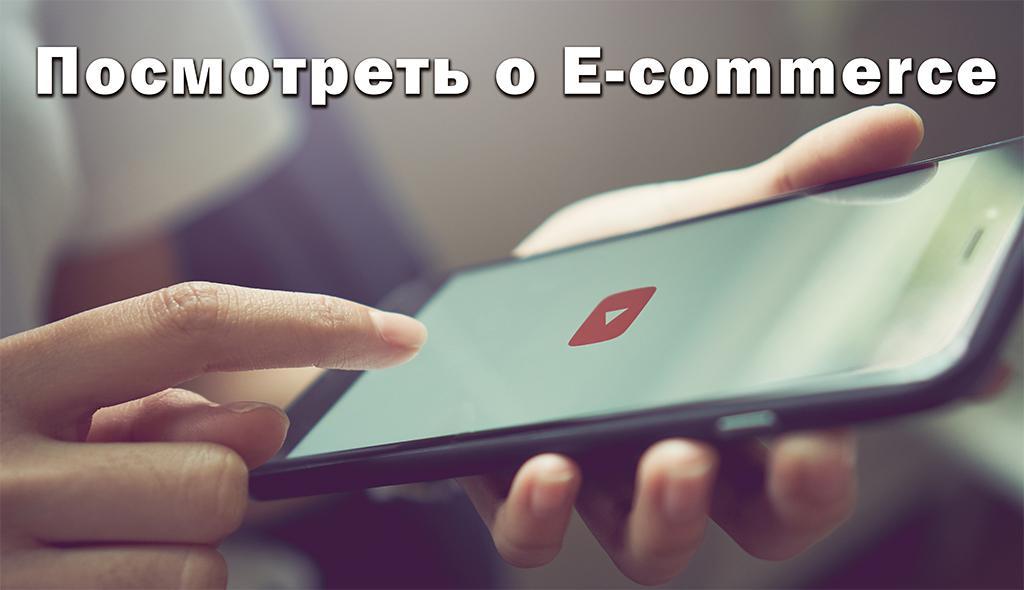 Посмотерть о E-commerce