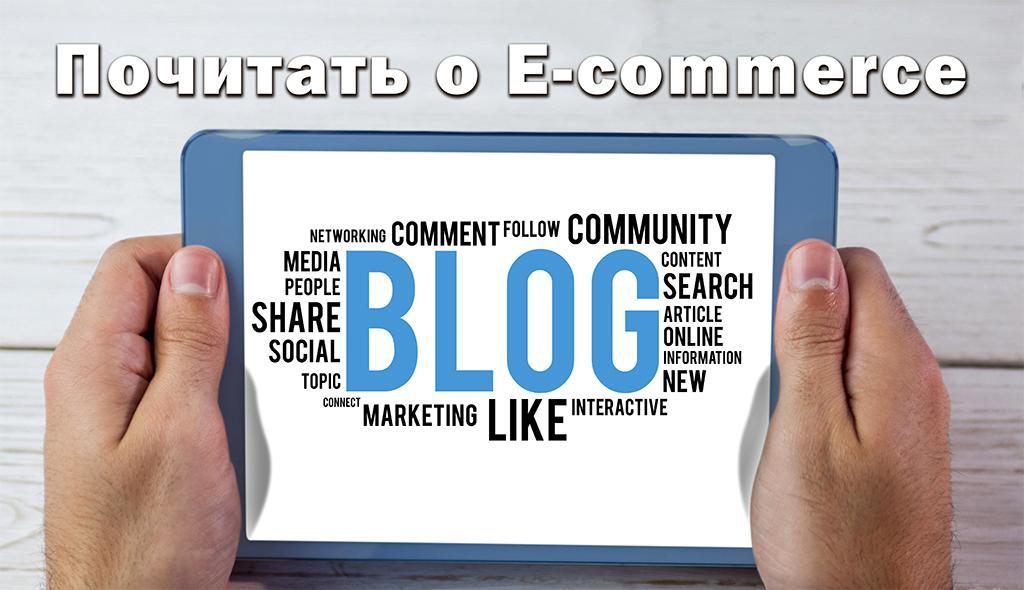Почитать о E-commerce