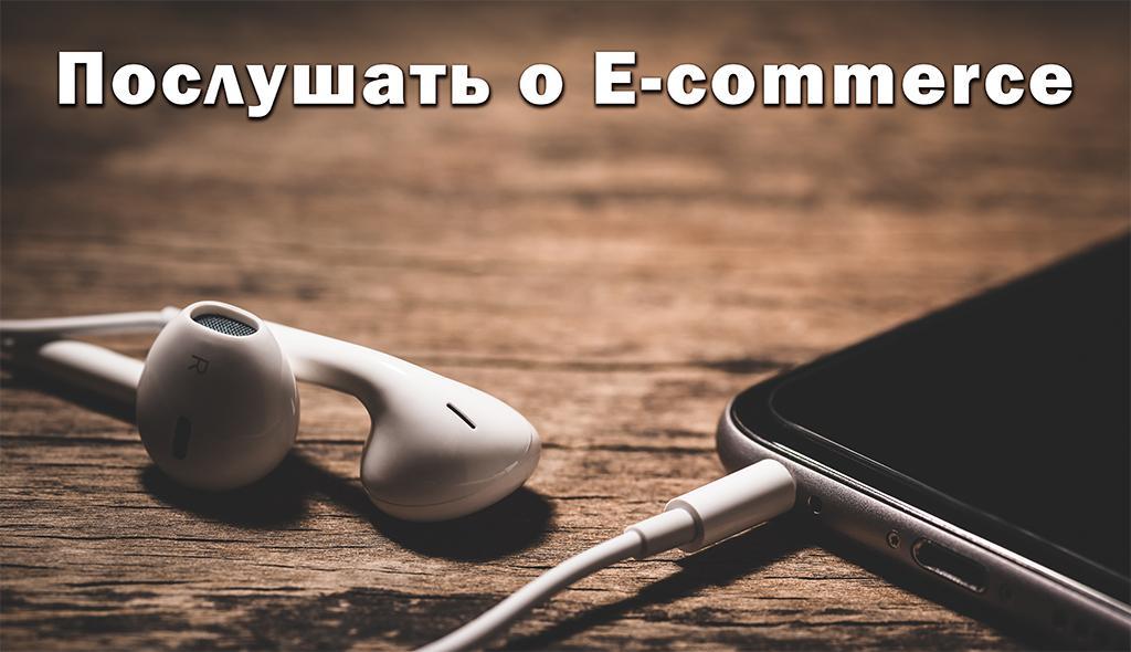 Послушать о E-commerce