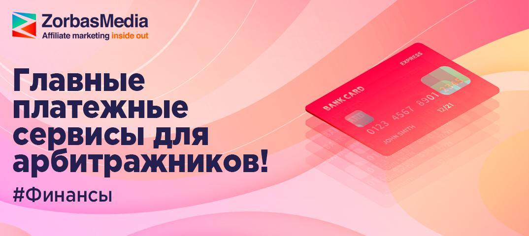 Банковские карты для арбитража трафика: Paxum Webmoney Epayments Paypal Pyoneer