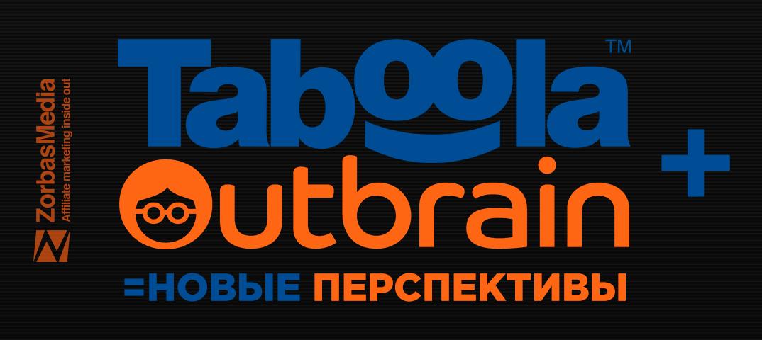 Taboola + Outbrain = новые перспективы