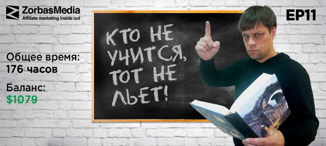 Обложка: Кто не учится, тот не льет!