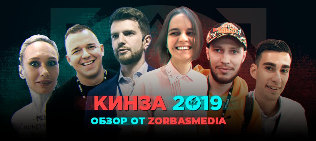 Кинза 2019. Обзор от ZorbasMedia