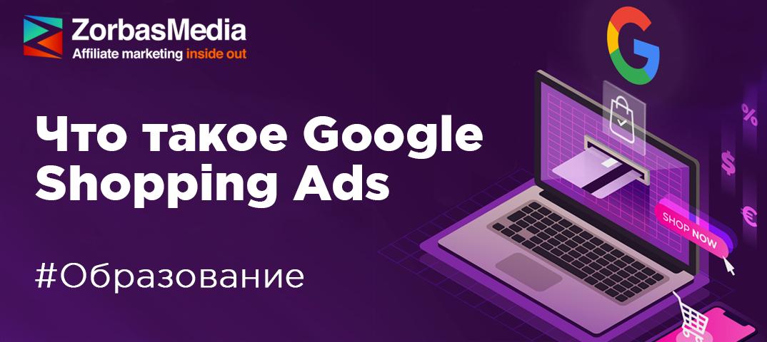 Что такое Google Shopping Ads