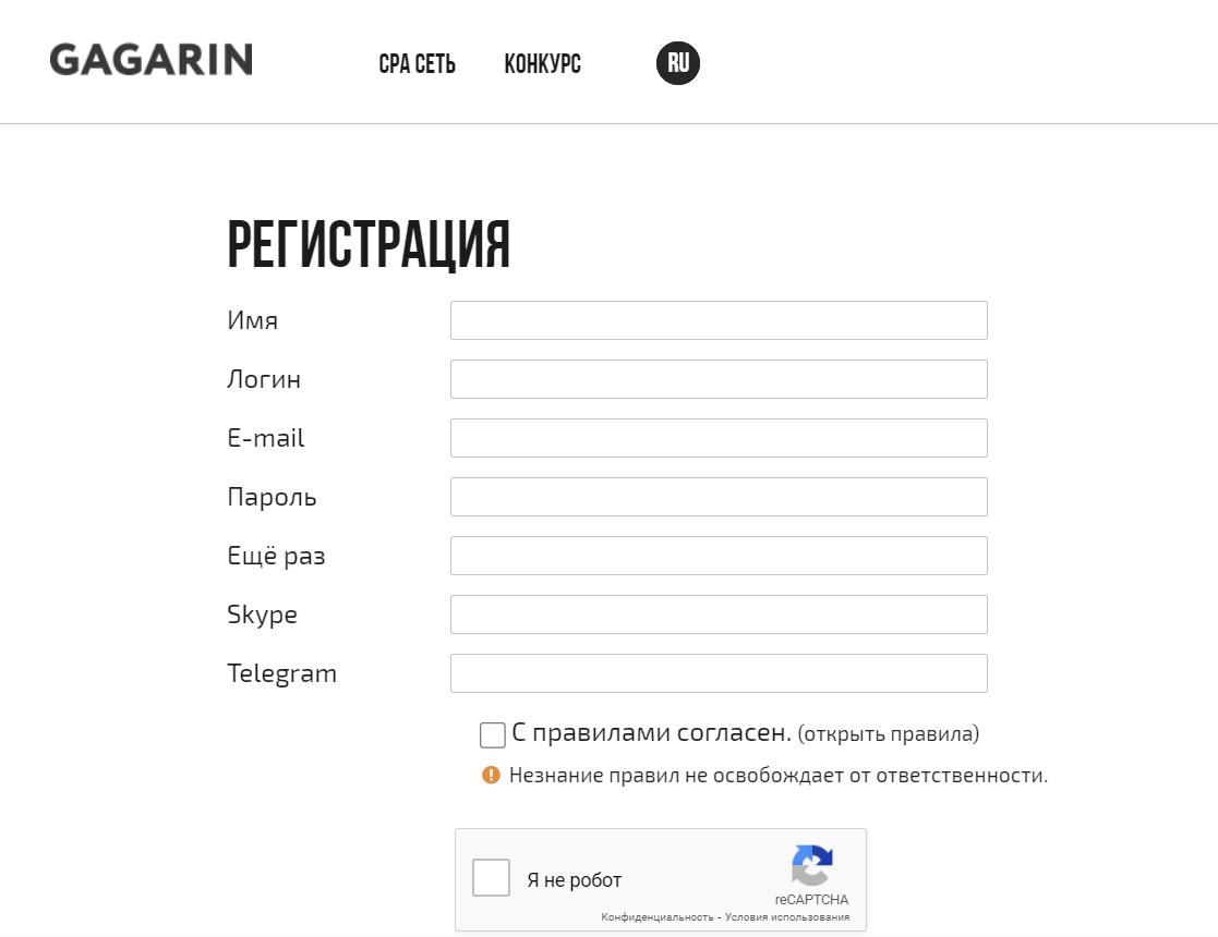 Как зарегистрироваться в Gagarin Partners
