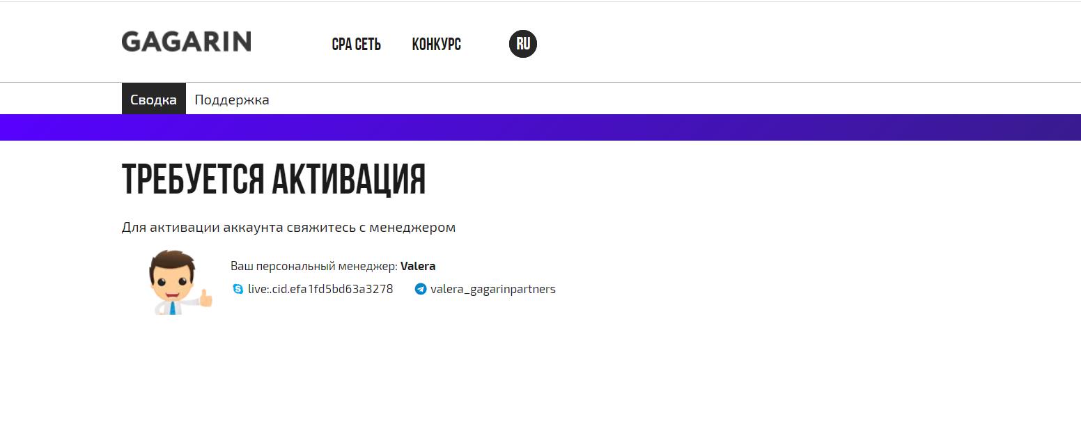 активация аккаунта в Гагарин партнерс