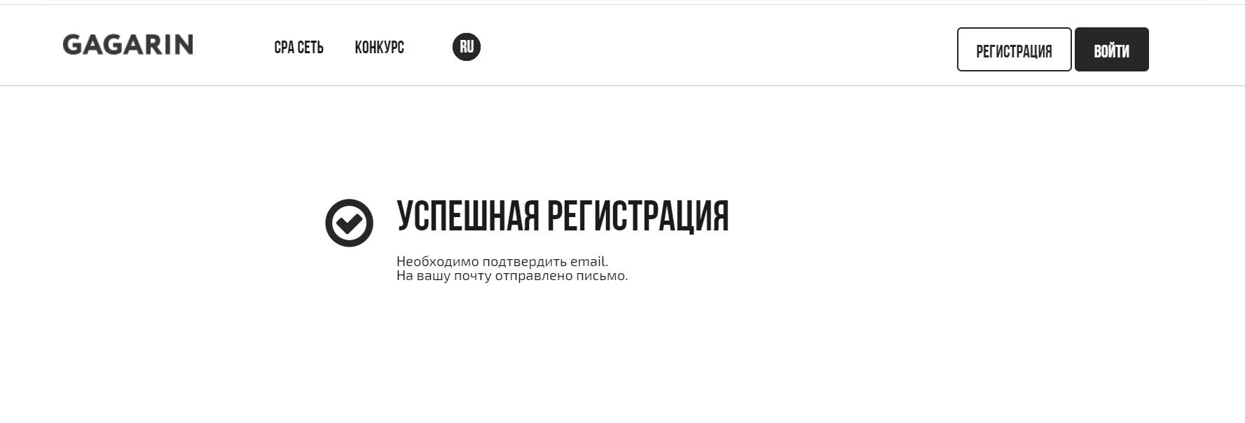 регистрация в Gagarin Partners