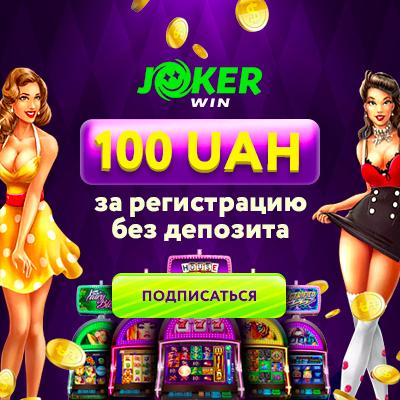 Креатив Joker UA
